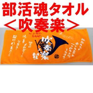 卒業記念品 部活魂 競技別タオル(吹奏楽)