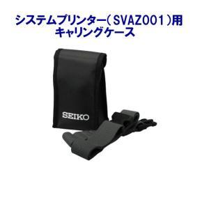 ストップウォッチ SEIKO キャリングケース(SVAZ003用オプション) prom140901|bigsports