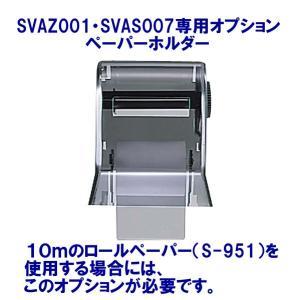 ストップウォッチ SEIKO ペーパーホルダー(SVAS005・SVAS007用オプション) prom140901|bigsports