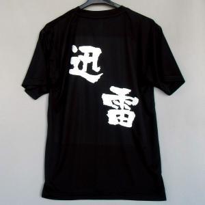バレーボール 半袖Tシャツ(迅雷)(背中プリント)|bigsports