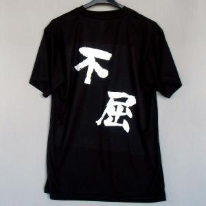 陸上競技 半袖Tシャツ(不屈)(背中プリント) bigsports