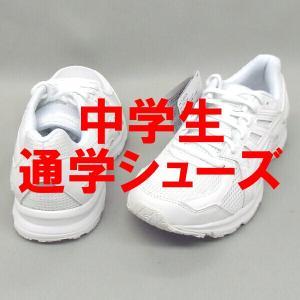 中学校 通学シューズ 白ベース アシックス JOG100(ホワイト×ホワイト)中学生 通学靴|bigsports