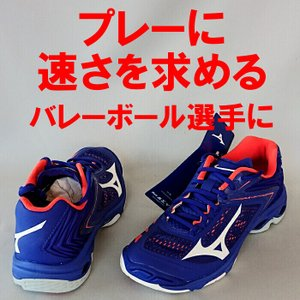 ・JIS2E相当の  ややキツめフィットするように  設計された靴幅  (店長から一言)  「素早く...