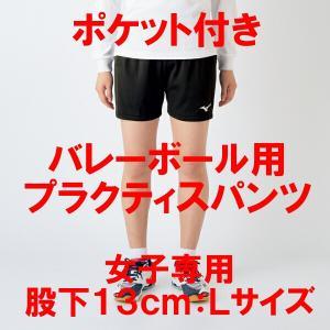 バレーボール ハーフパンツ 女子専用 ミズノ(ブラック×ホワイト)(ポケット有り)|bigsports