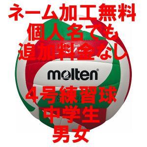 (ネーム加工無料)モルテン バレーボール 4号練習球 中学生男女|bigsports