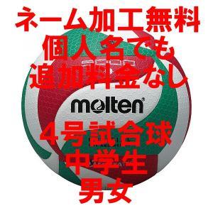 (ネーム加工無料)モルテン フリスタック バレーボール 4号試合球 中学生男女|bigsports