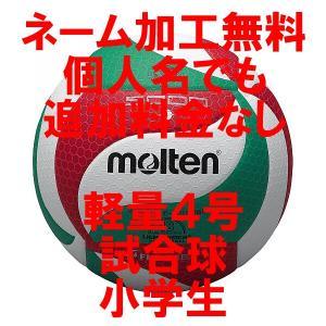 (ネーム加工無料)モルテン フリスタック バレーボール 4号(軽量)試合球 小学生|bigsports
