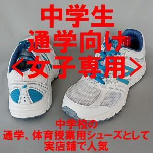 (店長より一言)  実店舗では中学生の 通学・体育用シューズとして 販売しているのランニングシューズ...