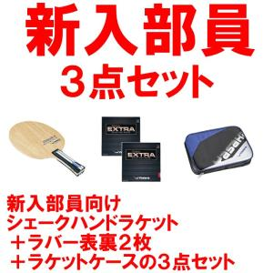 卓球 新入部員向き ラケット&ラバー&ラケットケース3点セット ヤサカ