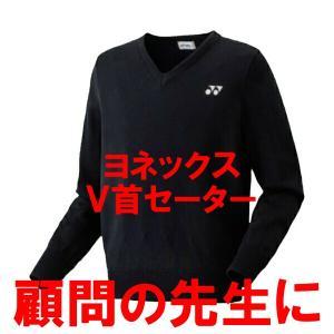ヨネックス テニス セーター(ネイビー)ソフトテニス|bigsports