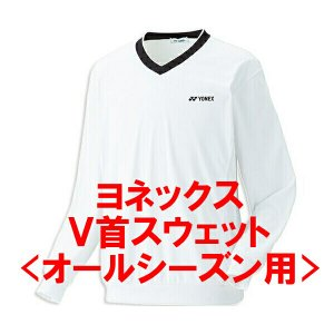 ヨネックス テニストレーナー V首ワンポイント(ホワイト)ソフトテニス スウェット|bigsports