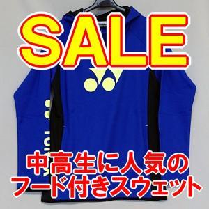 ヨネックス テニストレーナー パーカタイプ(ミッドナイトネイビー)ソフトテニス スウェット 特別価格
