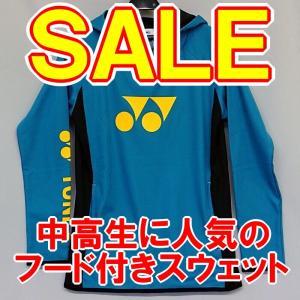 ヨネックス テニストレーナー パーカタイプ(ピーコックグリーン)ソフトテニス スウェット 特別価格
