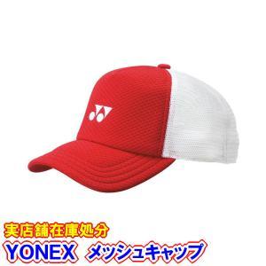 ソフトテニス キャップ ヨネックス(レッド) 帽子|bigsports