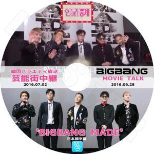 BIGBANG ビックバン ジードラゴン GD G-DRAGON JIYOUNG ジヨン ソル SO...