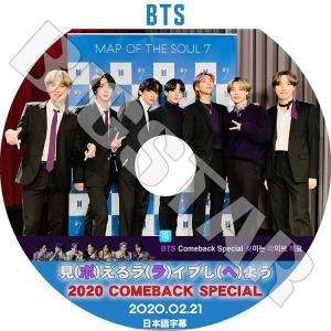 K-POP DVD BTS 見えるライブしよう 2020.02.21 ボラヘ 日本語字幕あり 防弾少年団 バンタン KPOP DVDの画像