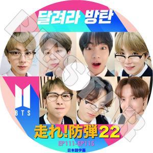 K-POP DVD BTS 走れ!防弾 22 EP111-EP115 日本語字幕あり 防弾少年団 バ...