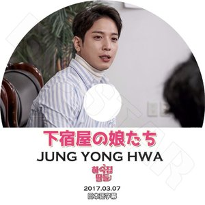 K-POP DVD / CNBLUE Jung Yong Hwa 下宿屋の娘たち(2017.03.0...