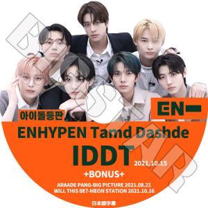 K-POP DVD ENHYPEN IDDT 2021.10.15 日本語字幕あり エンハイプン KPOP DVD bigstar-shop