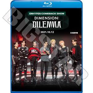 Blu-ray ENHYPEN 2021 COMEBACK SHOW 2021.10.12 DIMENSION : DILEMMA 日本語字幕あり エンハイプン KPOP DVD メール便は2枚まで bigstar-shop