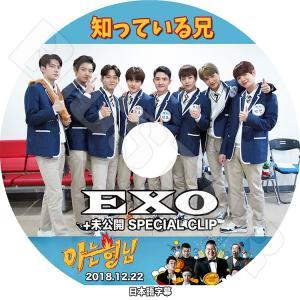 K-POP DVD/EXO 2018 知っている兄/2018.12.22★+未公開 SPECIAL ...