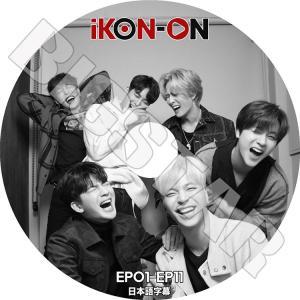 K-POP DVD/iKON ON #1/EP01-EP11★日本語字幕あり/アイコン KPOP DVD|bigstar-shop