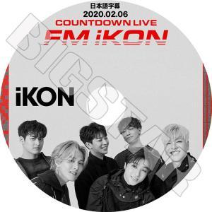 K-POP DVD/iKON FM iKON COUNTDOWN LIVE/2020.02.06★日本語字幕あり/アイコン KPOP DVD|bigstar-shop