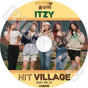 K-POP DVD ITZY HIT VILLAGE 2021.09.27 日本語字幕あり イッジ KPOP DVD bigstar-shop