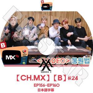 K-POP DVD/MONSTA X [CH.MX][B]#24/EP156-EP160★日本語字幕あり/モンスターエクス KPOP DVD|bigstar-shop