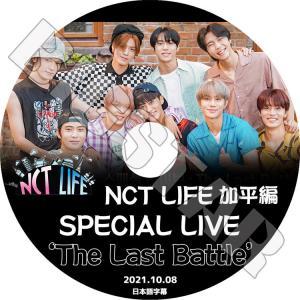 K-POP DVD NCT LIFE 加平編 SPECIAL LIVE The Last Battle 日本語字幕あり エンシティ127 KPOP DVD bigstar-shop