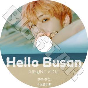K-POP DVD NCT DREAM チソン VLOG HELLO BUSAN EP01-EP02 日本語字幕あり エンシティドリーム JISUNG KPOP DVD bigstar-shop
