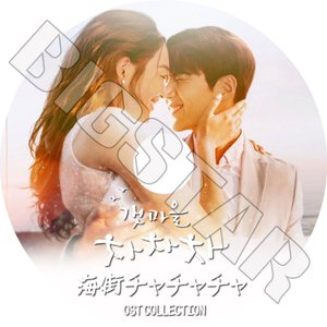 K-POP DVD 海街チャチャチャ O.S.T COLLECTION キムソンホ シンミナ SHIN MINA KIM SUNHO KPOP DVD bigstar-shop