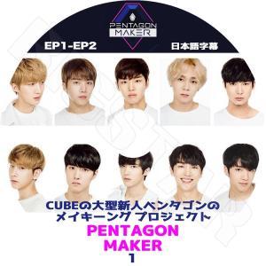 K-POP DVD / PENTAGON MAKER #1★CUBEの大型新人ペンタゴンメイキングプ...