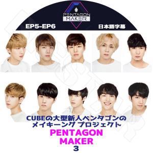 K-POP DVD / PENTAGON MAKER #3★CUBEの大型新人ペンタゴンメイキングプ...