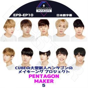 K-POP DVD / PENTAGON MAKER #5(完)★CUBEの大型新人ペンタゴンメイキ...