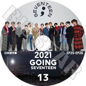 K-POP DVD SEVENTEEN 2021 GOING SEVENTEEN #13 EP25-EP26 日本語字幕あり セブンティーン セブチ KPOP DVD bigstar-shop
