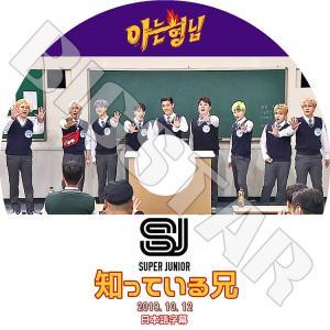 K-POP DVD/SUPER JUNIOR 2019 知っている兄/2019.10.12★日本語字幕あり/スーパージュニア KPOP DVD