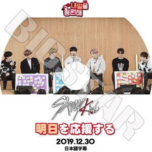 K-POP DVD/Stray Kids 明日を応援する/2019.12.30★日本語字幕あり/ストレイキッズ KPOP DVD|bigstar-shop