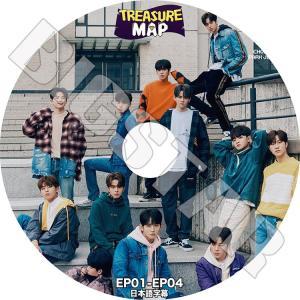 K-POP DVD/TREASURE MAP/EP01-EP04★日本語字幕あり/トレジャー KPOP DVD|bigstar-shop