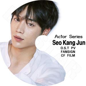 K-POP DVD/ACTOR SERIES Seo Kang Jun編 ★OST PV / Fan...