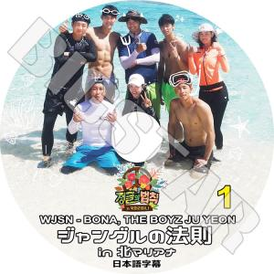 K-POP DVD/ジャングルの法則 in 北マリアナ #1★日本語字幕あり/WJSN 宇宙少女 B...