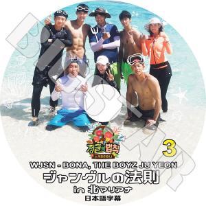 K-POP DVD/ジャングルの法則 in 北マリアナ #3★日本語字幕あり/WJSN 宇宙少女 B...