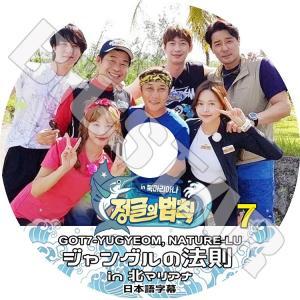 K-POP DVD/ジャングルの法則 in 北マリアナ #7★日本語字幕あり/GOT7 ガッセブン ...