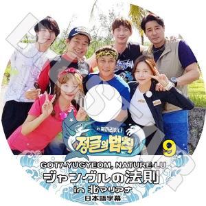 K-POP DVD/ジャングルの法則 in 北マリアナ #9★日本語字幕あり/GOT7 ガッセブン ...