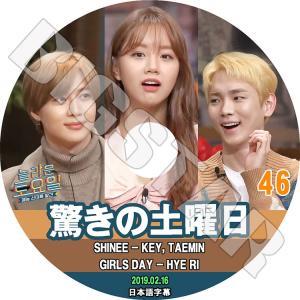 K-POP DVD/驚きの土曜日 #46/2019.02.16★テミン キー ヘリ/日本語字幕あり/...