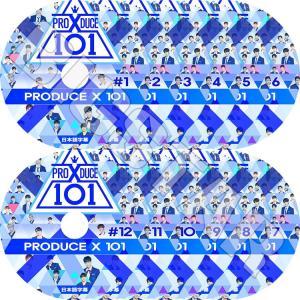 プロデュース X 101 PRODUCE X X1 エックスワン KPOP DVD K-POP バラ...