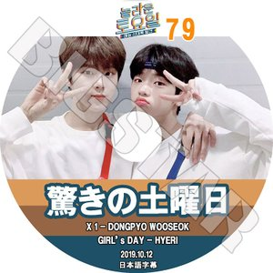K-POP DVD/驚きの土曜日 #79/2019.10.12★X1 ヘリ/日本語字幕あり/KPOP...