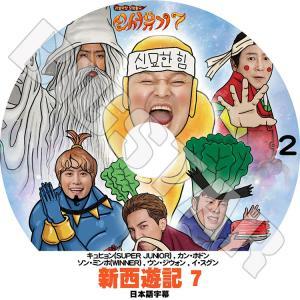 K-POP DVD/新西遊記 Season 7-2★日本語字幕あり★キュヒョン ソンミンホ ピオ KPOP DVD|bigstar-shop
