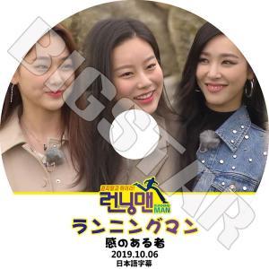 K-POP DVD/ランニングマン 感のある者/2019.10.06/★日本語字幕あり/Runnin...