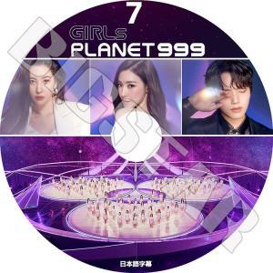 K-POP DVD GIRLS PLANET999 #7 日本語字幕あり ソンミ ティファニー SUNMI TIFFANY SNSD KPOP DVD bigstar-shop
